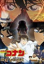 Meitantei Conan: Tanteitachi no requiem