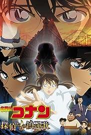 Meitantei Conan: Tanteitachi no requiem Poster