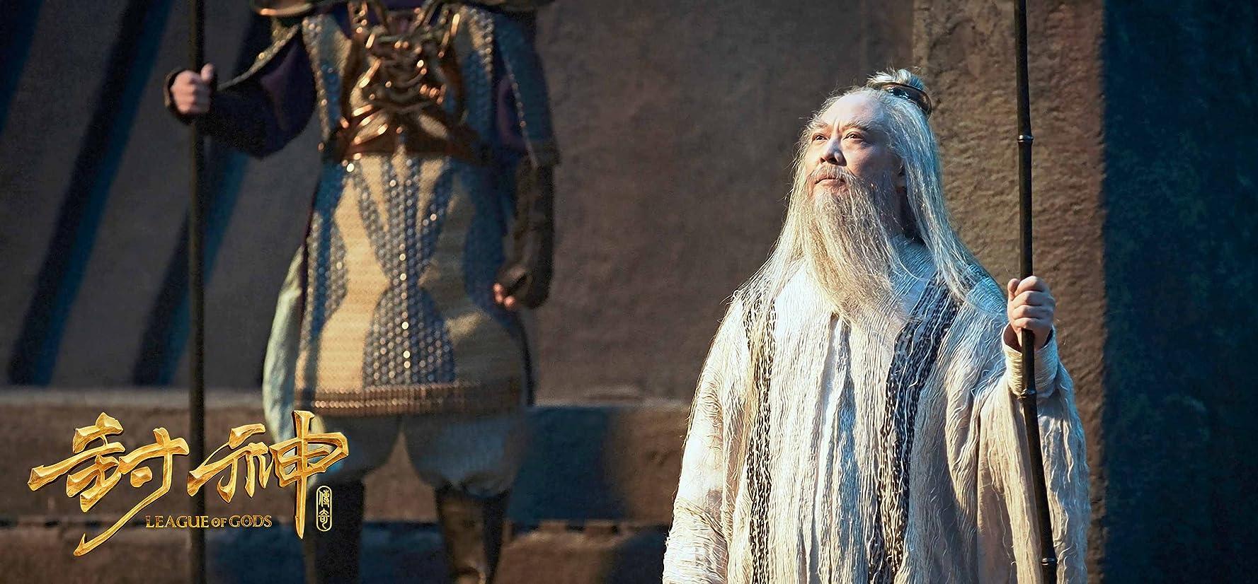 Liga de los dioses (Feng shen bang)