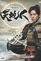 Primary image for Uesugi no ikiru michi