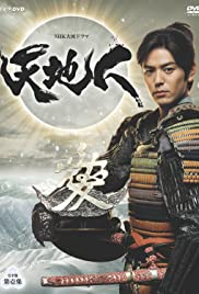 Tenka tôitsu Poster