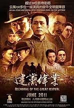 Jian dang wei ye