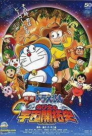 Eiga doraemon: Shin. Nobita no uchû kaitakushi Poster