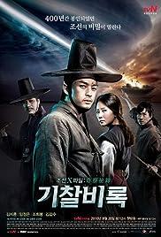Joseon X-Files - Secret Book Poster