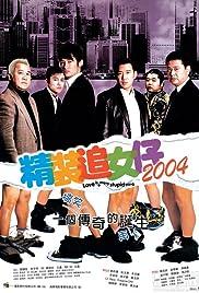 Cheng chong chui lui chai 2004 Poster