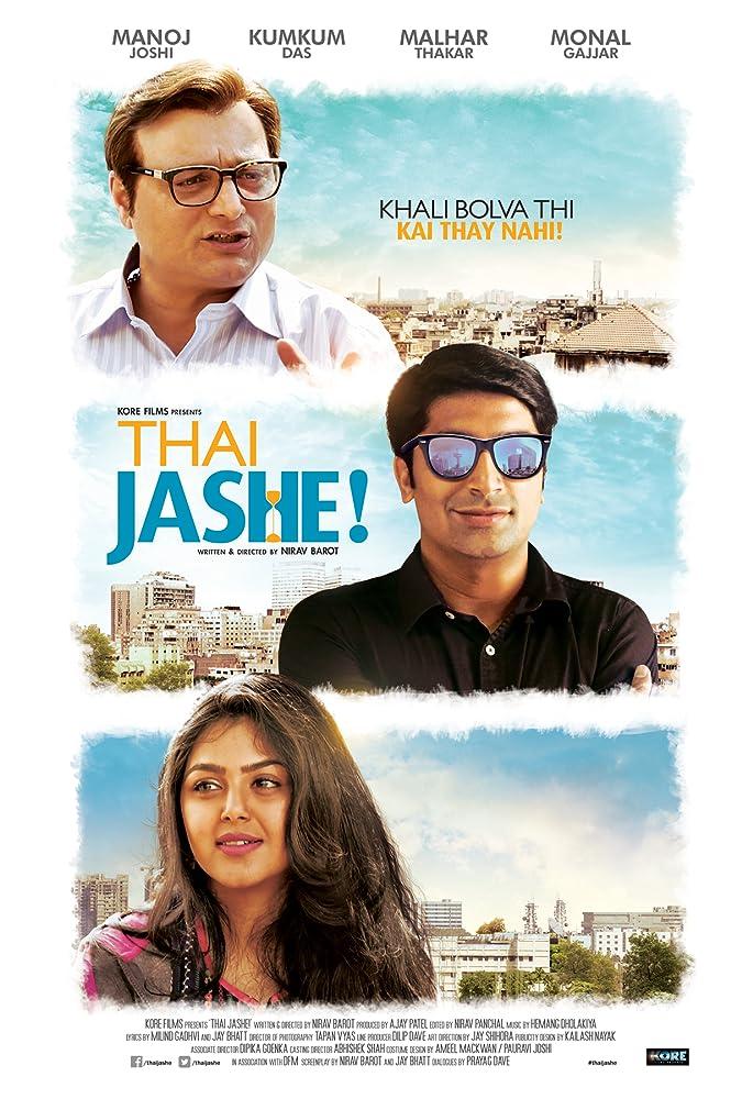 Thai Jashe! (2016) Gujarati Full Movie HD Download