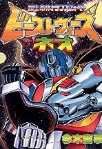 Chô semeitai Transformer: Beast Wars Neo