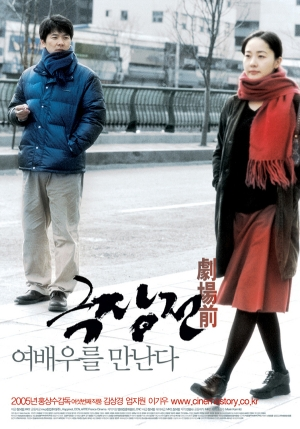 Geuk jang jeon (2005)