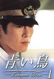 Aoi tori Poster