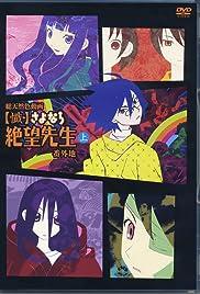 Zan sayonara zetsubô sensei bangai-chi Poster