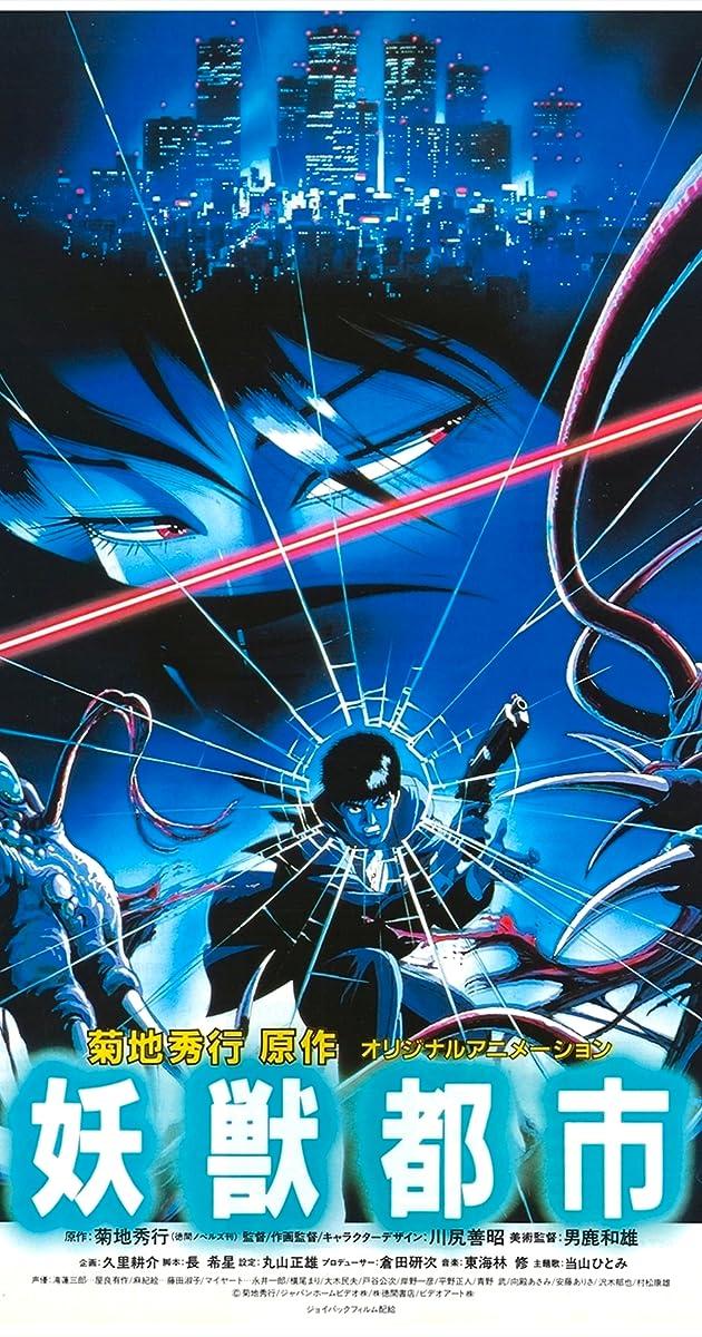 Urotsukidoji legend of the overfiend part 3 1989 final - 3 3