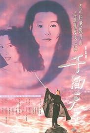 Qian mian tian wang Poster