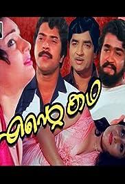 Ente Katha Poster