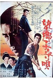 Bokyo Komori-uta Poster