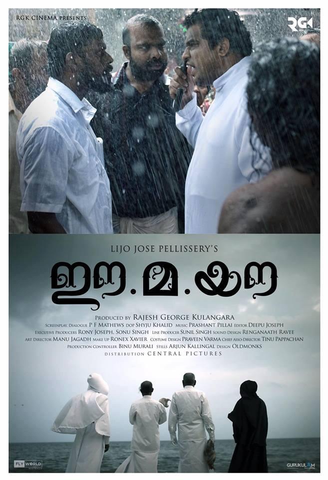 Ee. Ma. Yau Movie Poster