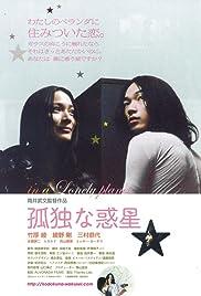 Kodokuna wakusei Poster