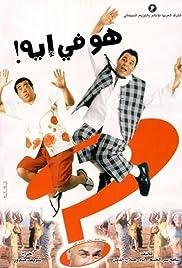 Howa Fi Aih Poster