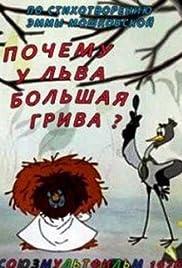 Pochemu u lva bolshaya griva? Poster