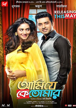 Ami Je Ke Tomar (2017) Bengali 720p WEB-DL x265 AAC 900MB
