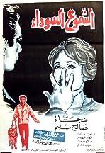 El shoumou el sawdaa