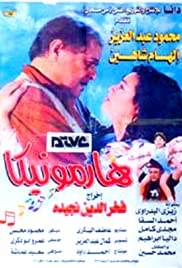 Harmonica Poster