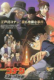 Meitantei Conan: Shikkoku no chaser Poster