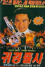 Shi xiong zhuang gui Poster