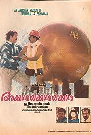 Akkare Akkare Akkare(1990) Poster - Movie Forum, Cast, Reviews
