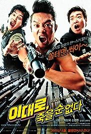 Lee Dae-ro, jook-eul soon eobs-da Poster