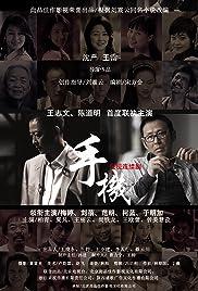 Shou ji Poster