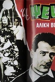 I pseftra Poster