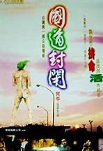 Guo dao feng bi