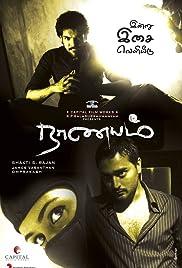 Naanayam Poster