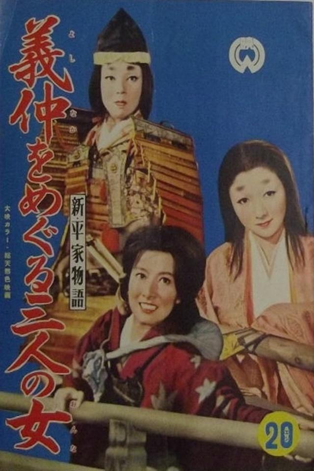 Shin, Heike monogatari: Yoshinaka o meguru sannin no onna (1956)
