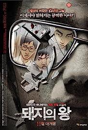 Dwae-ji-ui wang Poster