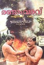 Randam Varavu