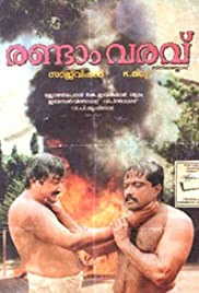 Randam Varavu Poster