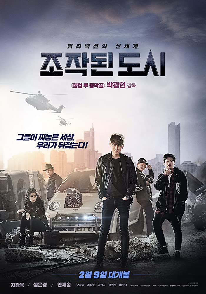 Fabricated City (2017) Tagalog Dubbed