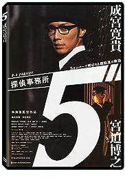 Tantei Jimusho 5: 5 Number de Yobareru Tanteitachi no Monogatari Poster