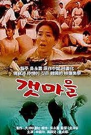 Gaetmaeul Poster