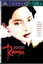 Rampo Poster