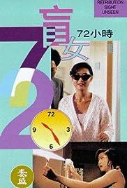 Mang nui 72 siu see Poster