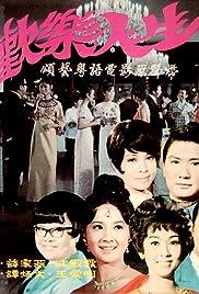 Huan le ren sheng Poster