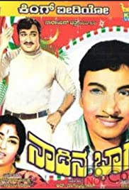Nadina Bhagya Poster