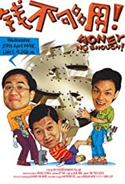 Qian bu gou yong Poster