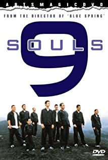 9 Souls movie