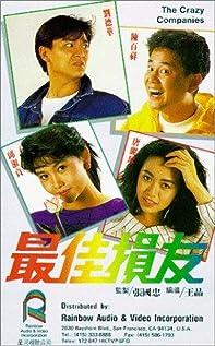 Zui jia sun you movie