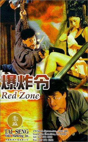Rongguang Yu Bao zha ling Movie