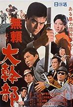 Outlaw: Gangster V.I.P.