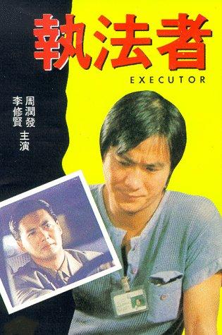 Zhi fa zhe movie